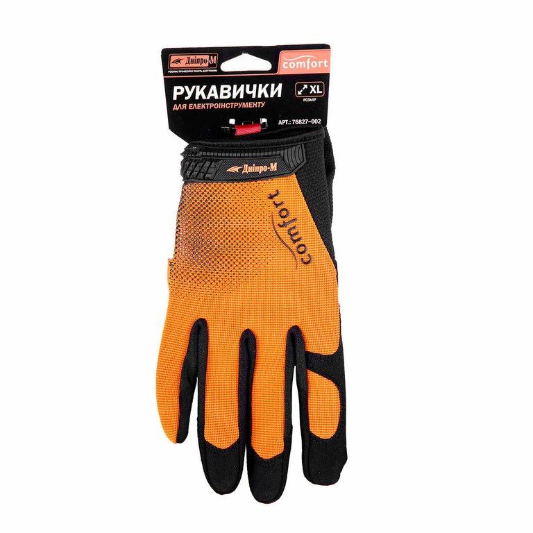 Перчатки для электроинструмента Дніпро-М Comfort ХL