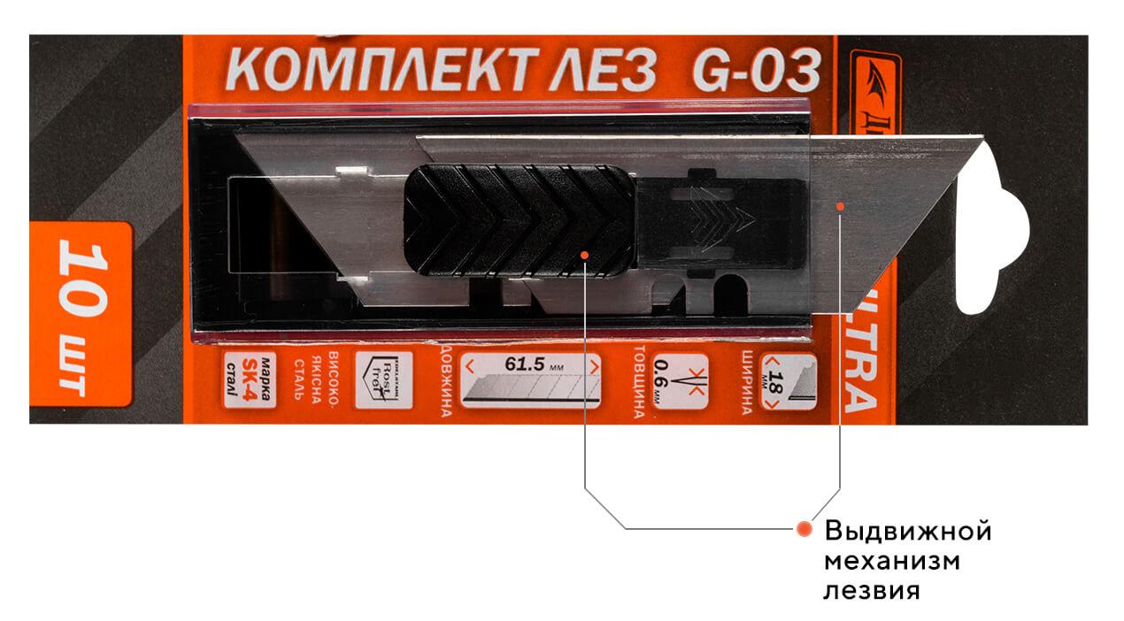 Комплект лезвий ULTRA G-03