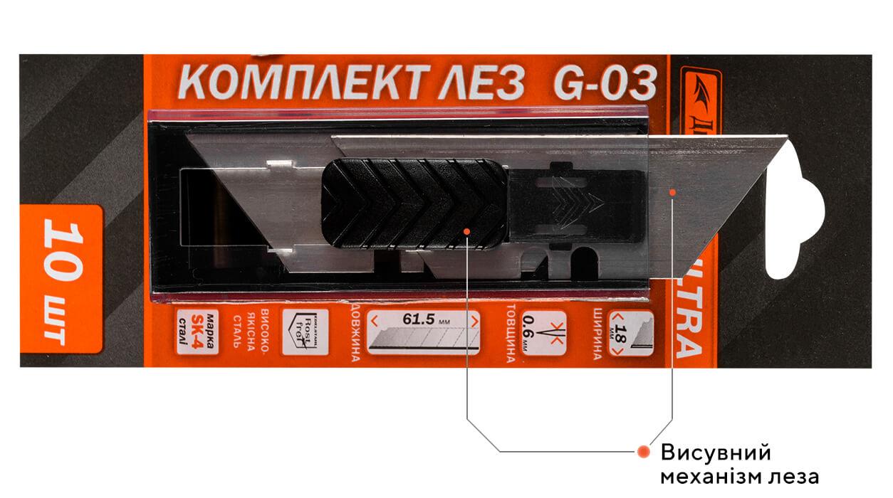 Комплект лез ULTRA G-03