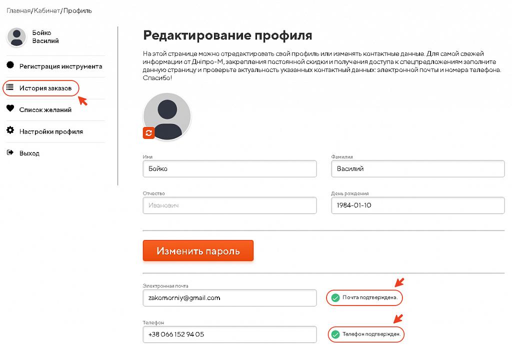 Меняем пароль на сайте
