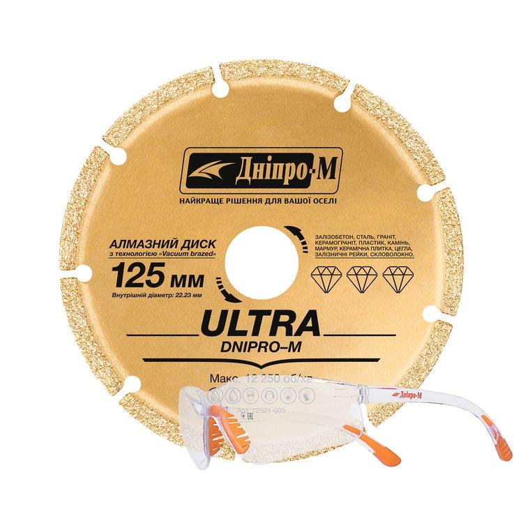 Алмазный диск Дніпро-М 125 22,2, Ultra + очки Comfort