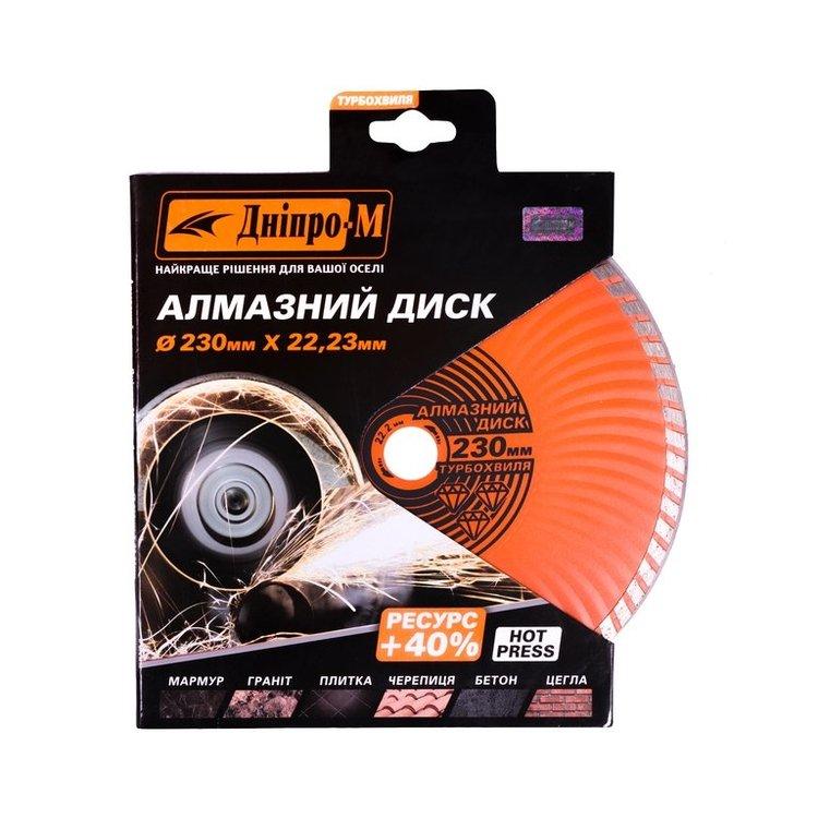 Алмазный диск 230 22,2, Турбоволна + очки Comfort фото №3