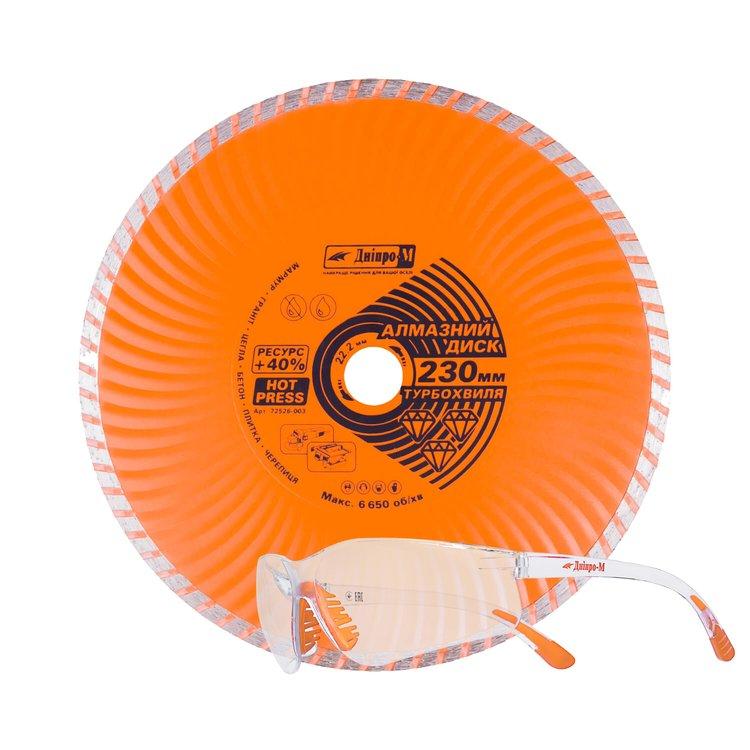 Алмазный диск 230 22,2, Турбоволна + очки Comfort