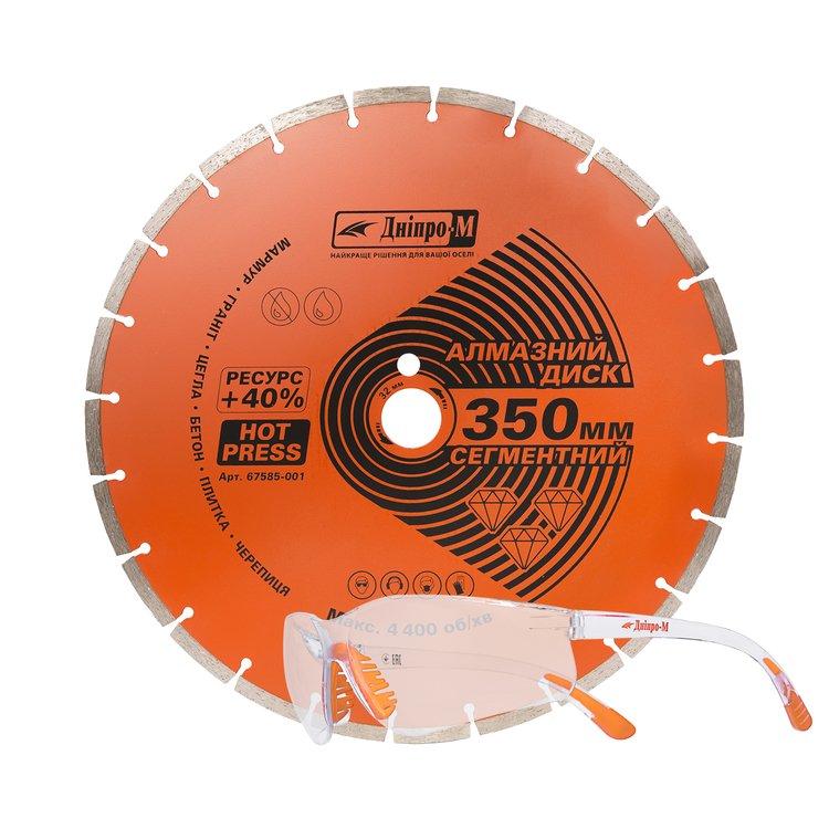 Алмазный диск Дніпро-М 350 32-25,4 Cегмент + очки Comfort