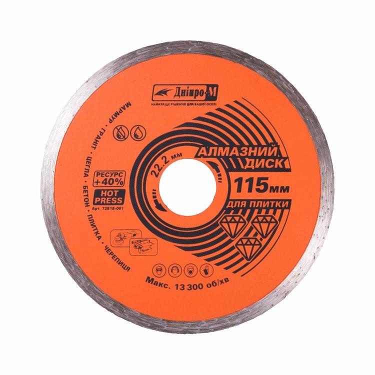 Алмазный диск Дніпро-М 115 22.2 плитка