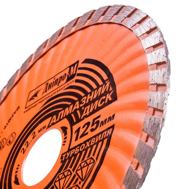 Алмазный диск Дніпро-М 125 22.2 турбоволна фото №2