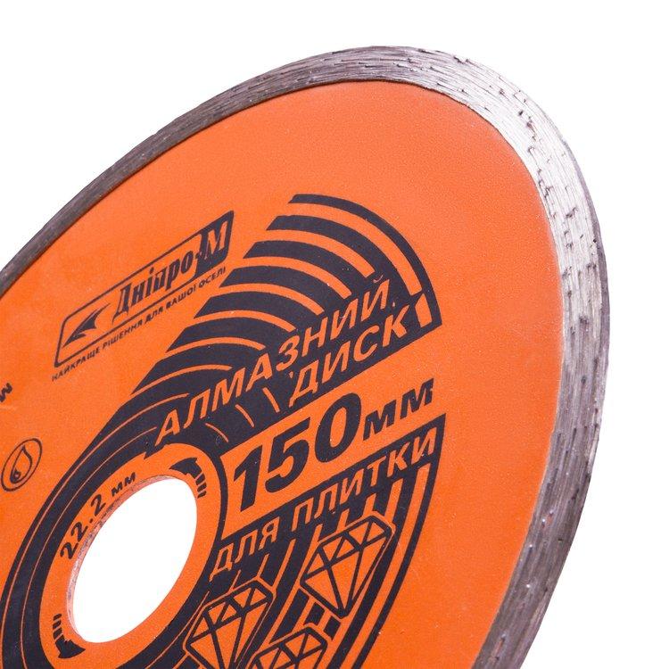 Алмазный диск Дніпро-М 150 22.2 плитка фото №2