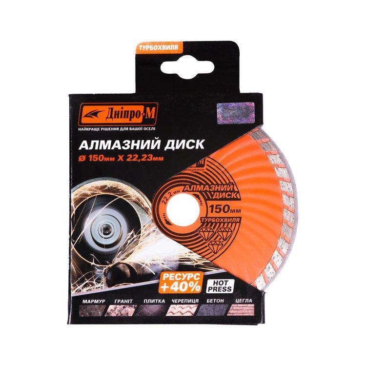 Алмазный диск Дніпро-М 150 22.2 турбоволна фото №3