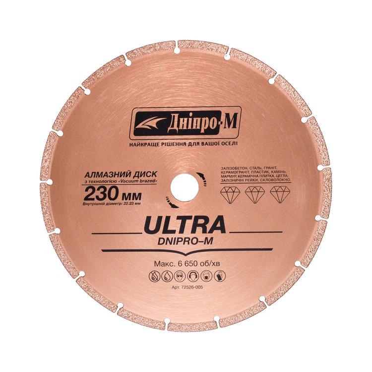 Алмазный диск Дніпро-М 230 22.2 ULTRA