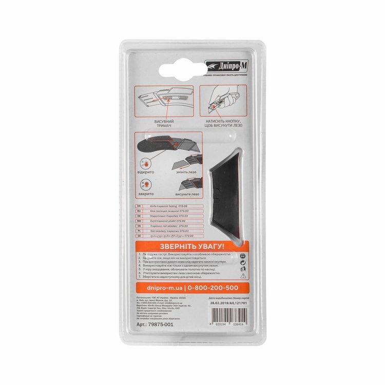 Нож выдвижной трапециевидный Dnipro-M Ultra 61,5*18 мм + Набор лезвий трапециевидных Ultra фото №5