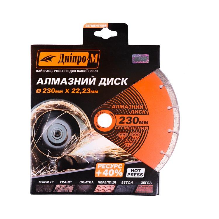 Алмазный диск Дніпро-М 230 22.2 сегмент фото №3