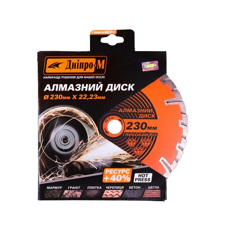 Алмазный диск Дніпро-М 230 22.2 глубокий рез фото №3