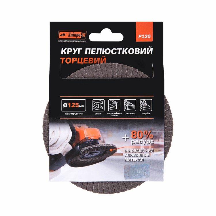 Круг лепестковый торцевой Дніпро-М Р120, 1 шт/уп