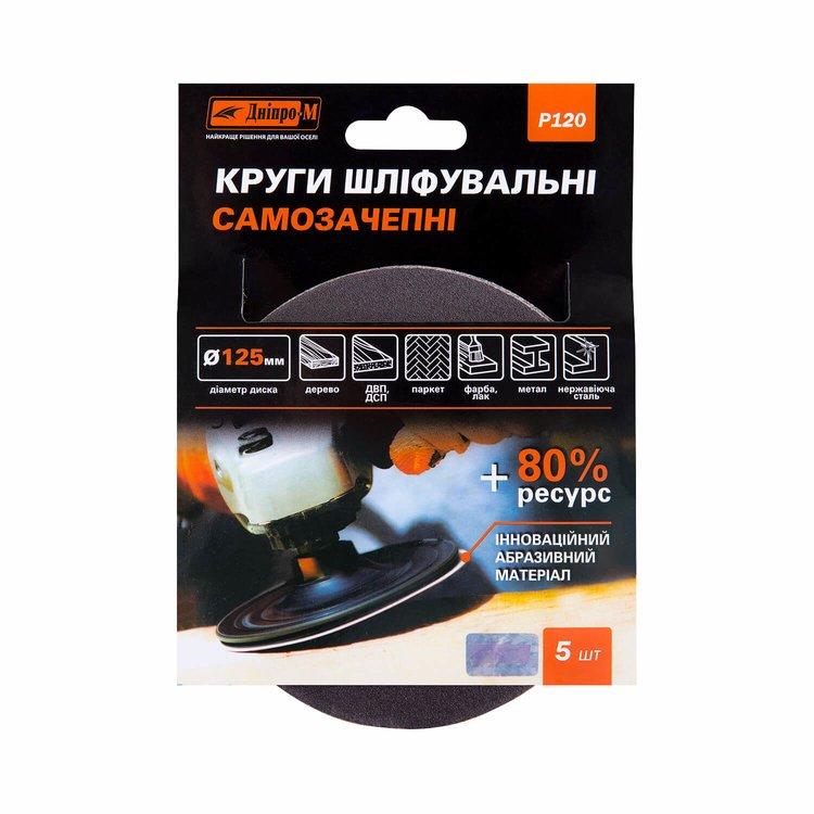 Круг шлифовальный самозацепной Дніпро-М Р120, 5 шт/уп