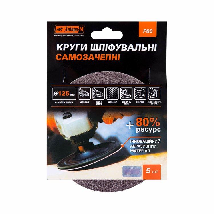 Круг шлифовальный самозацепной Дніпро-М Р80, 5 шт/уп