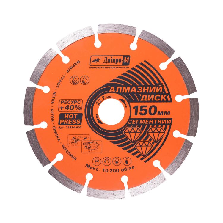 Шлифмашина угловая Dnipro-M GL-150S + Алмазный диск 150 22.2 сегмент фото №6