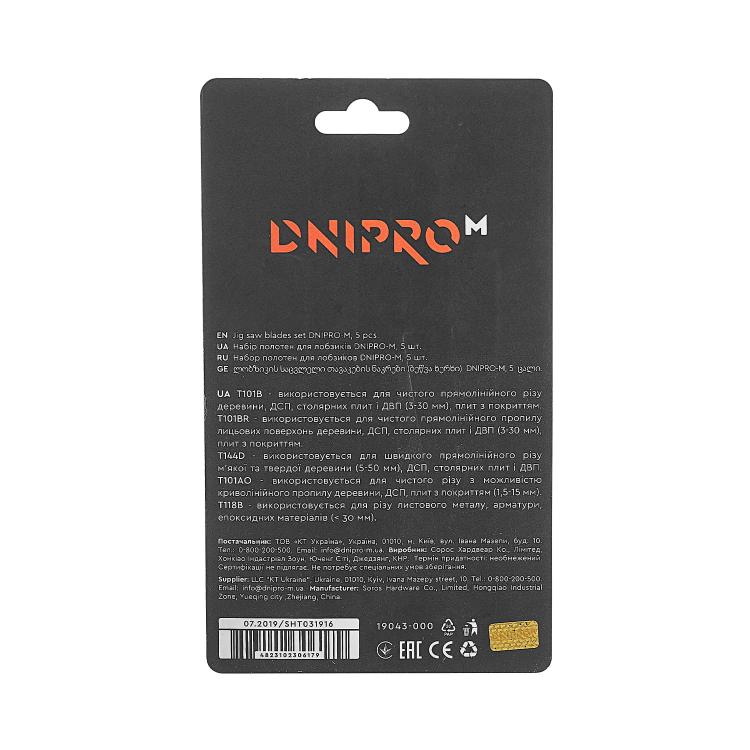 Набір пильних полотен для лобзика Dnipro-M (T101B/T101BR/T144D/T101AO/T118B) фото №2