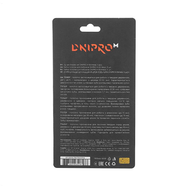 Набор пильных полотен для лобзика Dnipro-M BI-metal фото №2