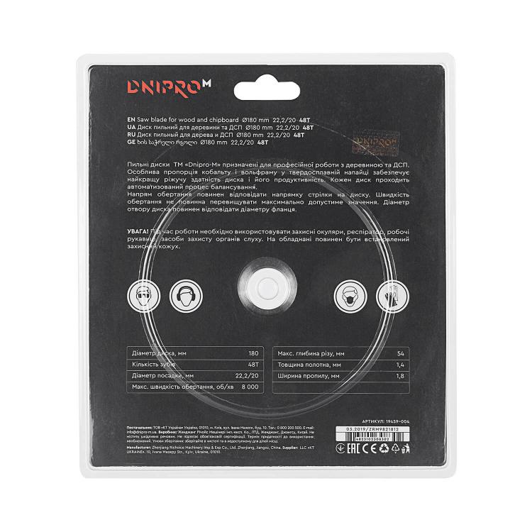 Пильный диск Dnipro-M 180 22.2 20.0 48Т фото №3