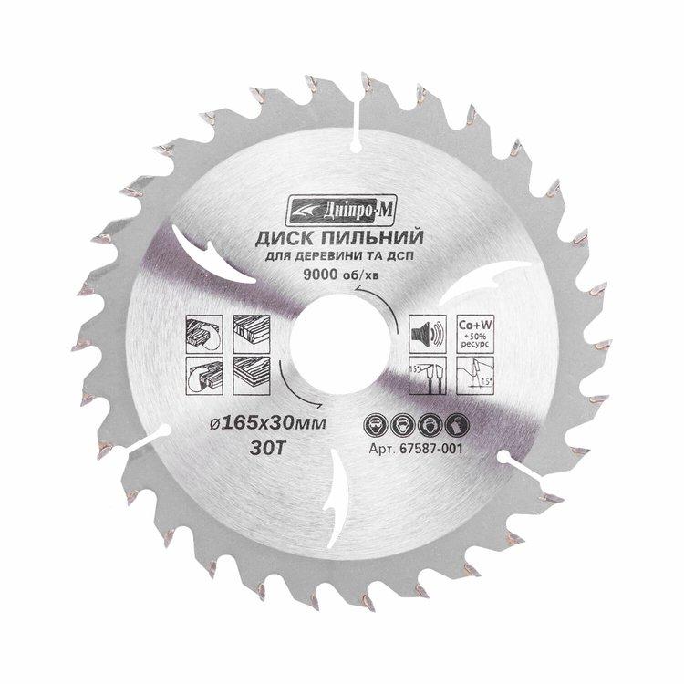 Пильный диск Дніпро-М 165 30 30Т