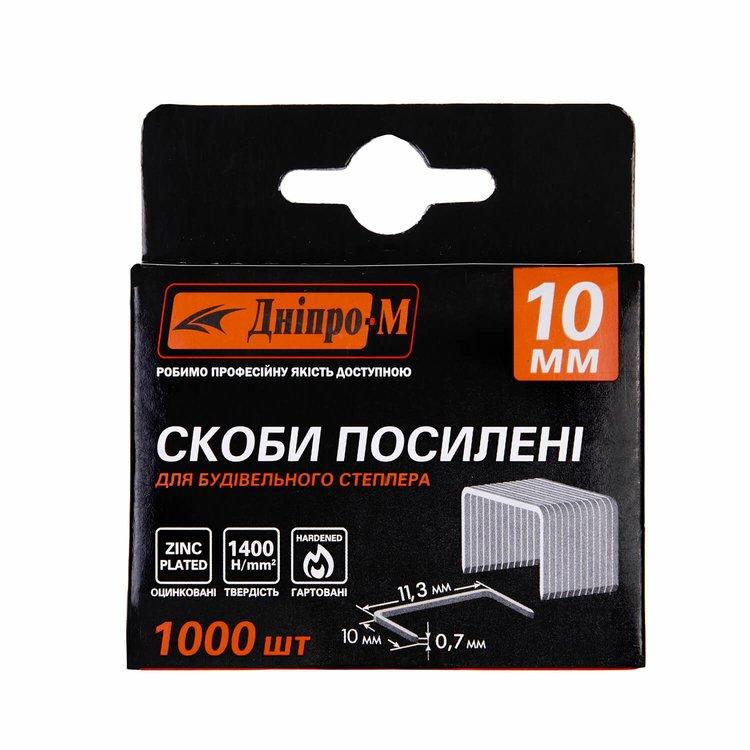 Скобы усиленные для строительного степлера Дніпро-М 11,3*0,7*10 мм