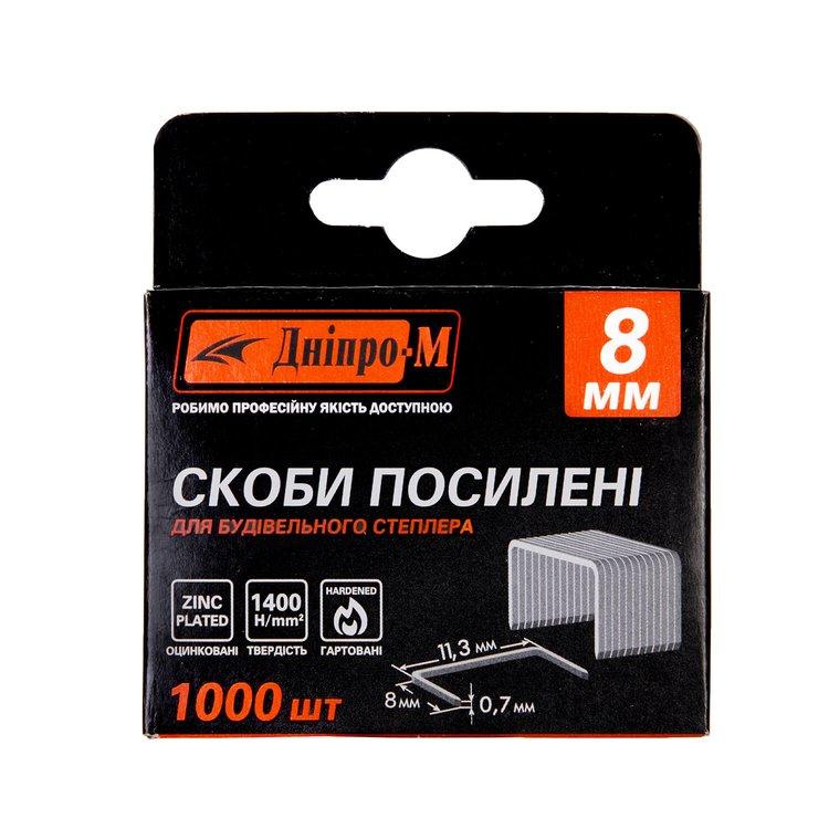 Скобы усиленные для строительного степлера Дніпро-М 11,3*0,7*8 мм