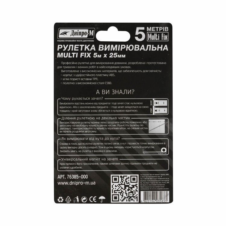 Рулетка Дніпро-М Multi Fix 5 м 25 мм фото №5