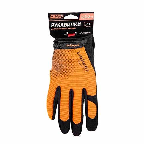 Рукавички для електроінструмента Дніпро-М Comfort L