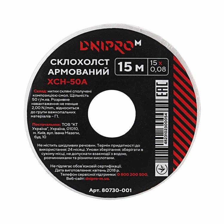 Стеклохолст армированный Dnipro-M 80мм*15м для швов ГКЛ