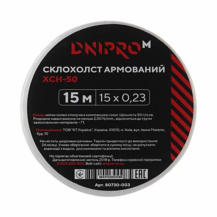 Стеклохолст армированный Dnipro-M 230мм*15м для откосов