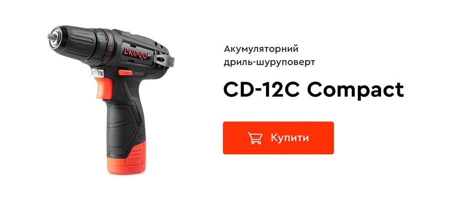 Акумуляторний шуруповерт CD-12C Compact