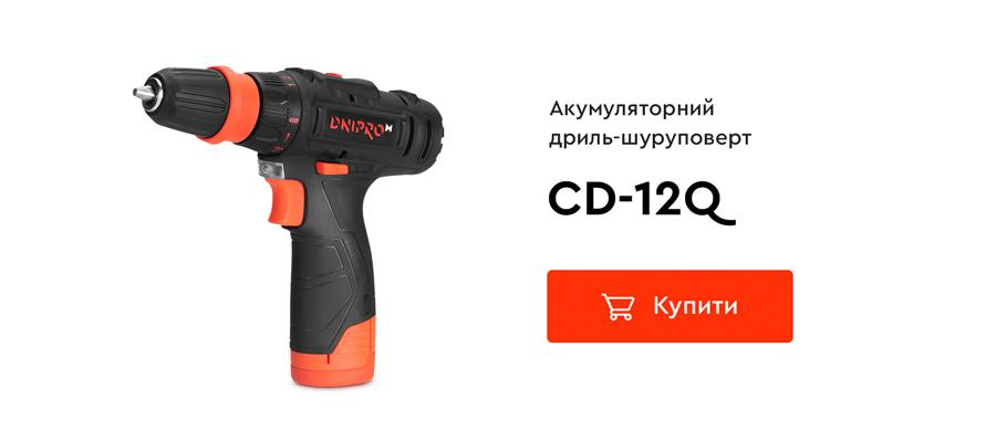 Акумуляторний шуруповерт CD-12Q