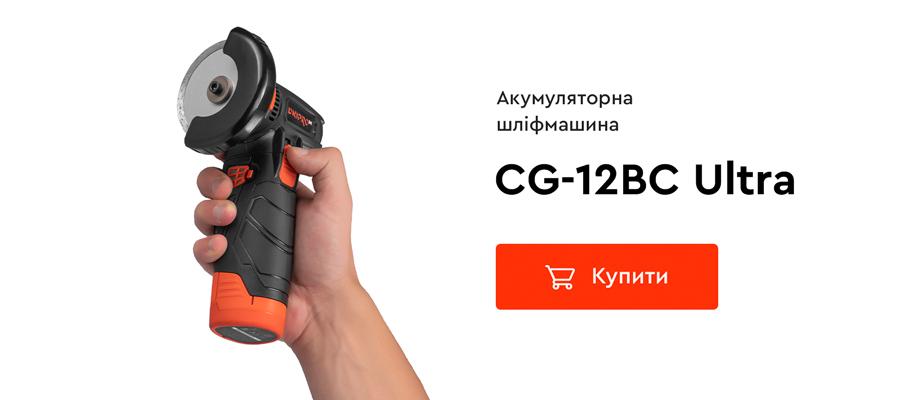 Акумуляторна болгарка СG-12BC Ultra