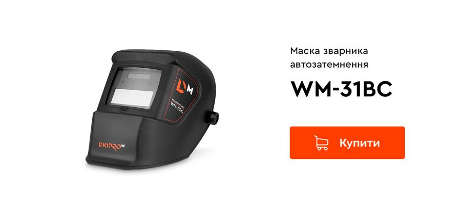 Зварювальна маска Dnipro-M WM-31BC