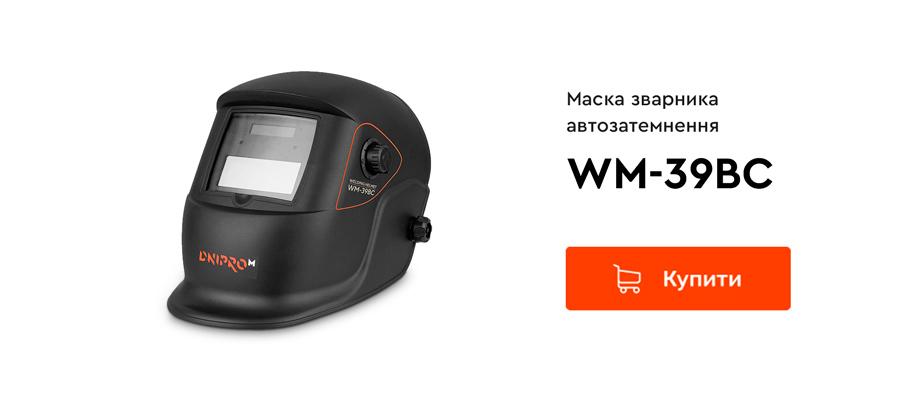 Зварювальна маска Dnipro-M WM-39BC