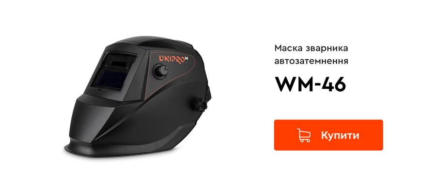 Зварювальна маска Dnipro-M WM-46
