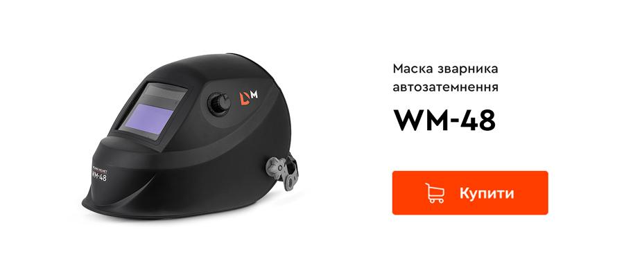 Зварювальна маска Dnipro-M WM-48