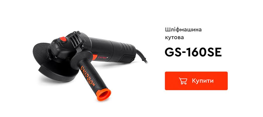 Болгарка GS-160SE