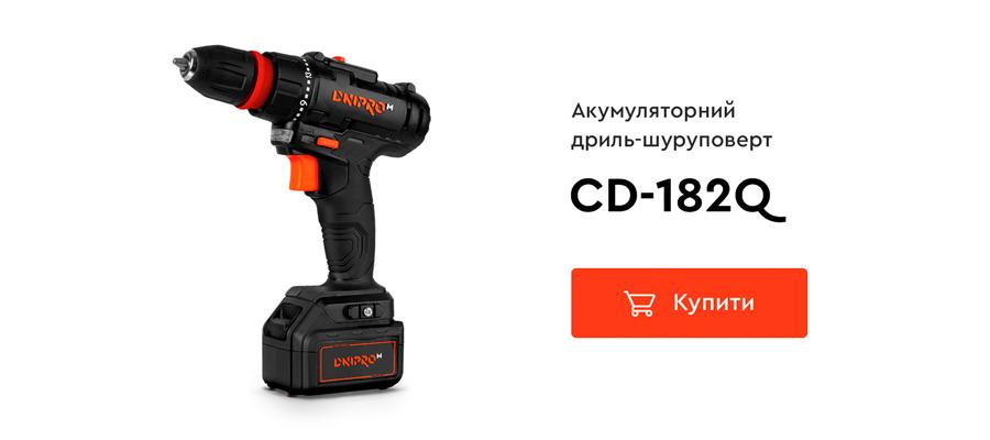 Шуруповерт CD-182Q