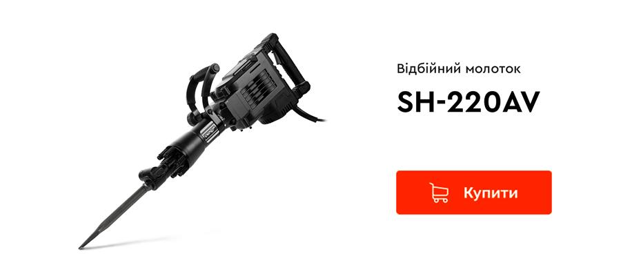Відбійний молоток SH-220AV