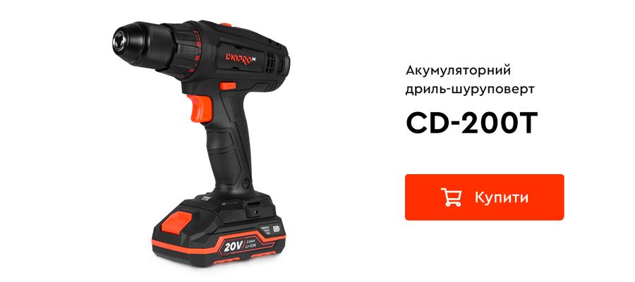 CD-200Т