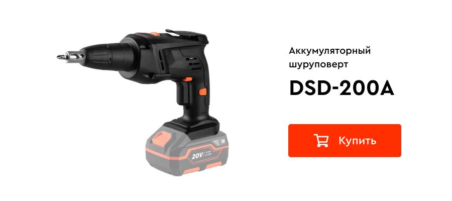 DSD-200A