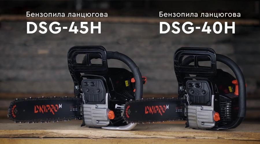 Бензопила DSG-45H та DSG-40H