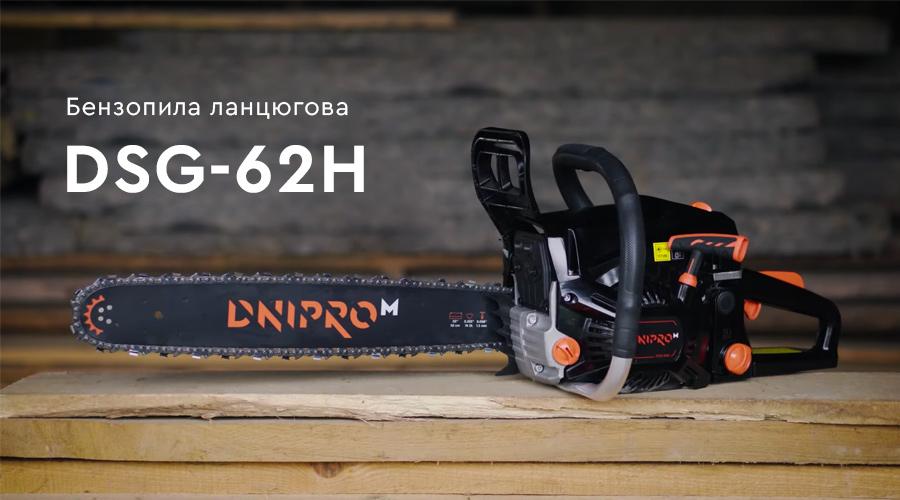 Бензопила Dnipro-M DSG-62H