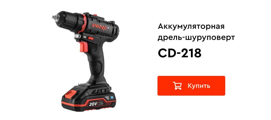 Аккумуляторная дрель-шуруповерт CD-218
