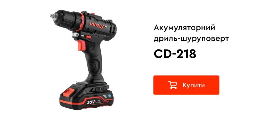 Акумуляторний дриль-шуруповерт CD-218