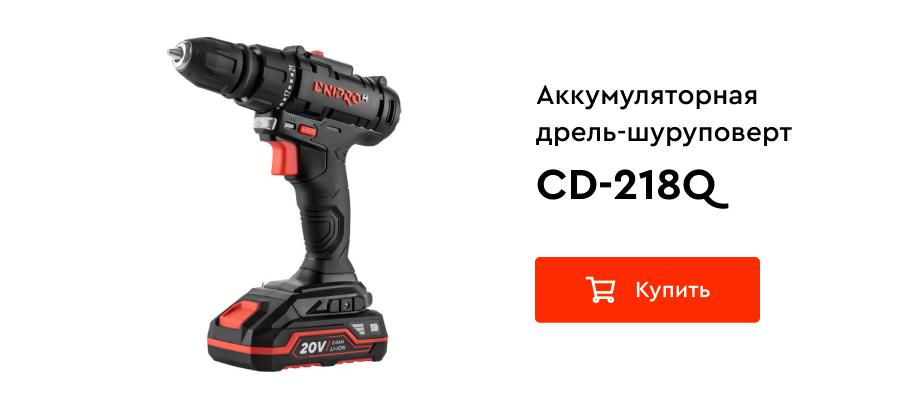Аккумуляторная дрель-шуруповерт CD-218Q