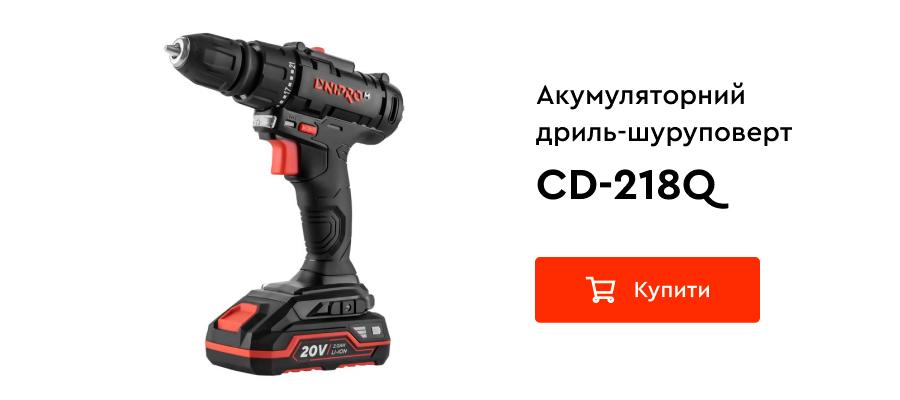 Акумуляторний дриль-шуруповерт CD-218Q